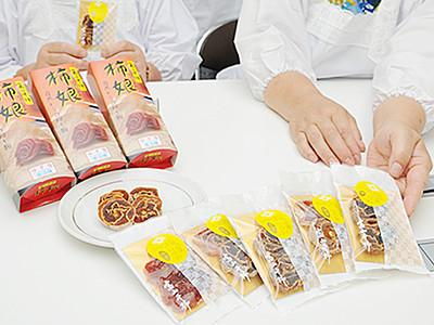 規格外干し柿で新商品 一口サイズに小包装 福光の女性生産者グループ