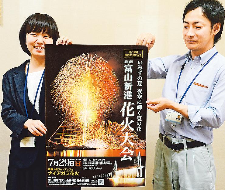 完成した富山新港花火大会のポスター
