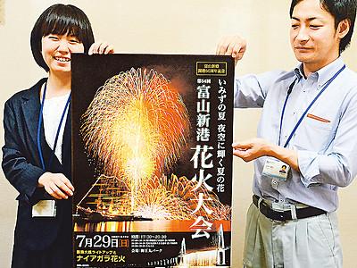 光の大輪とナイアガラ 29日に富山新港花火大会