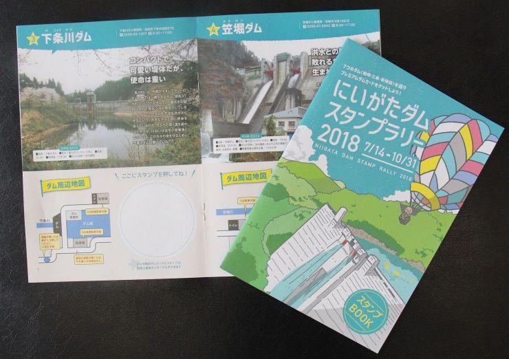 「にいがたダムスタンプラリー2018」の冊子。ダム周辺の観光、グルメ情報も掲載されている