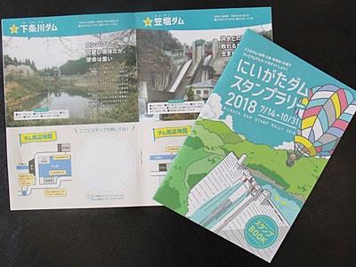 新潟県がスタンプラリー 県営7ダム巡り「カード」ゲット