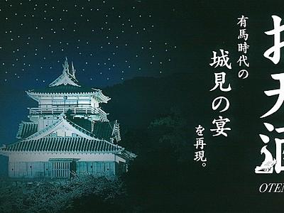 城見の宴を再現 丸岡城下で野外酒場「お天守」