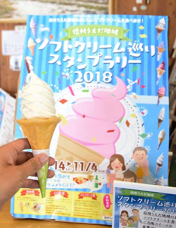 東御市の道の駅「雷電くるみの里」で販売しているクルミを使ったソフトクリーム。スタンプラリーでは上小地域の多彩な商品を味わってもらう