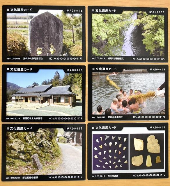 7月21日から配布される福井県美浜町内の文化遺産を紹介するカード