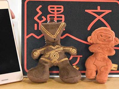茅野の国宝土偶縫いぐるみ 都内特別展で21日発売