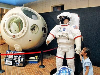 宇宙の船外服体験やはやぶさ紹介 福井県坂井市で企画展