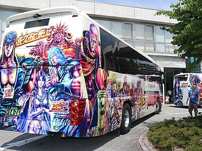 「おまえはもう乗りたくなっている―」 佐久で「北斗の拳」バス披露