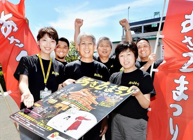 あさひまつりへの来場を呼び掛ける宣伝隊=7月23日、福井県福井市の福井新聞社