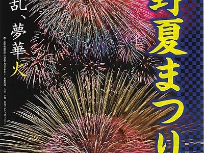 河野で大迫力の花火満喫を 28日まつり、国体炬火採火も
