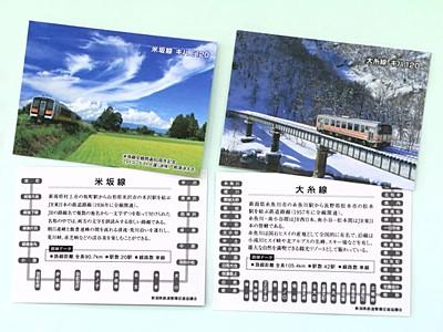 ローカル線PR 米坂線と大糸線 鉄道カード初製作 新潟