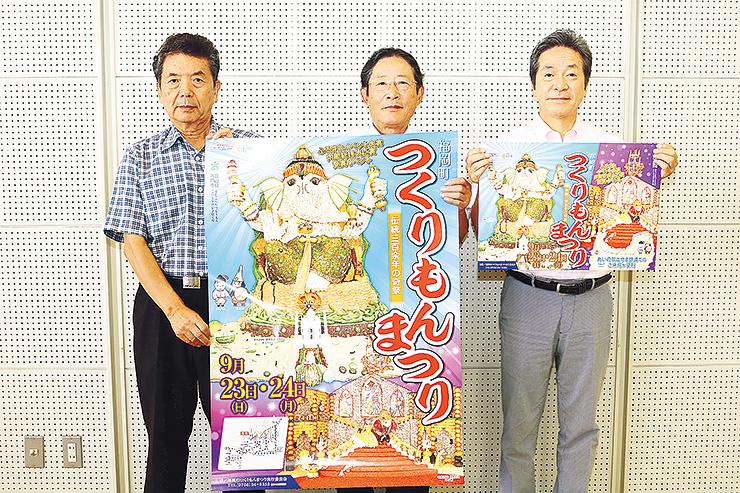 ポスターを掲げてPRする上田実行委員長(中央)ら
