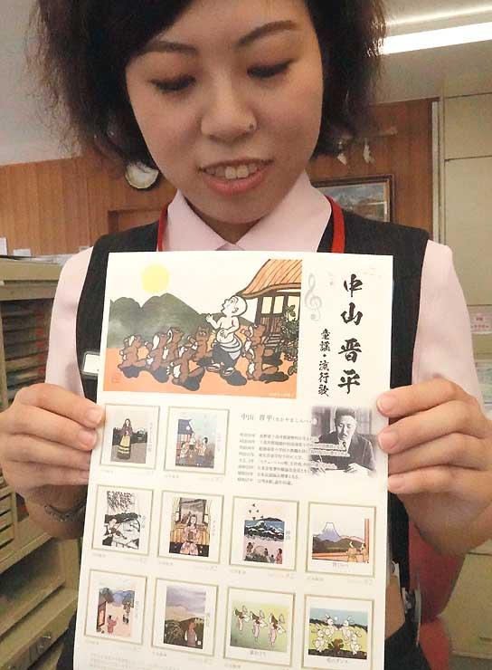中山晋平が作曲した童謡をイメージした切り絵がデザインされた切手