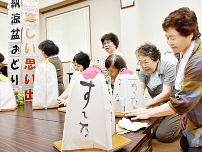 盆踊り彩れ、住民が灯籠作り 美浜町佐田、年々数増やす