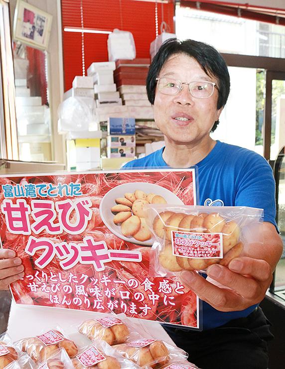甘えびクッキーを手にする藤田さん