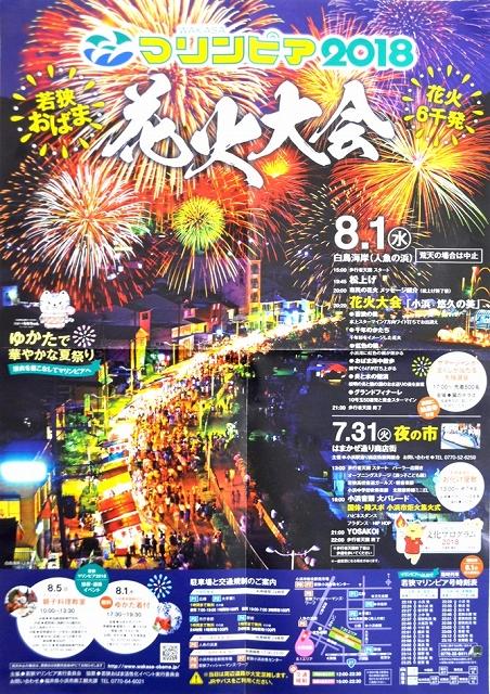 福井県小浜市で行われる「若狭マリンピア2018」のポスター