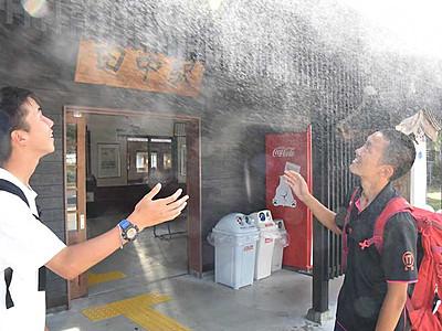 涼運ぶ霧のカーテン 東御・田中駅に「シャワー」