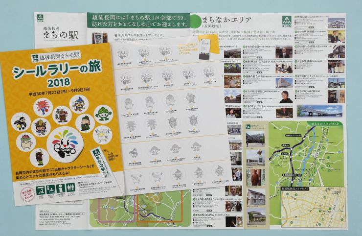 リニューアルしたまちの駅マップ(右)とシールラリーの応募用紙