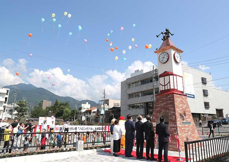 園児たちが風船を飛ばして祝った人形時計塔のお披露目式