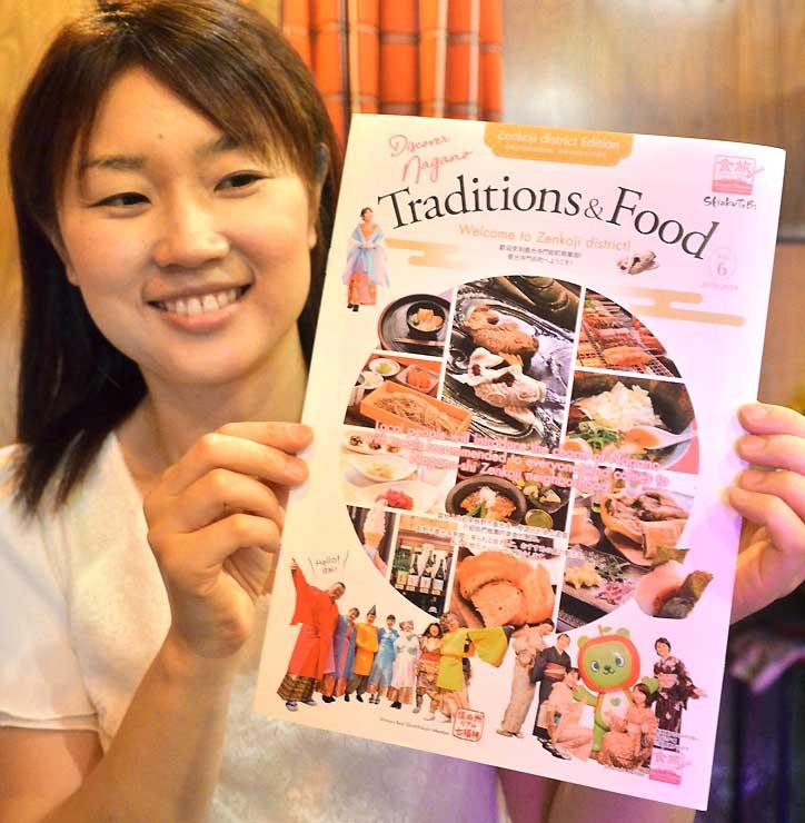 冊子「Traditions&Food」を手にする吉沢さん。弁財天役で発酵食品を紹介する
