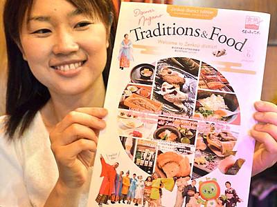 食べたくなる味、外国語で冊子に 善光寺表参道周辺の店舗