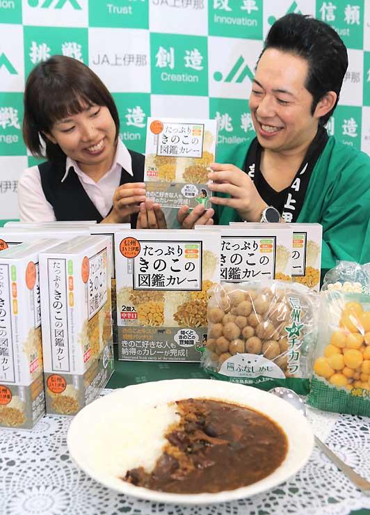 発売したカレーを紹介する北沢さん(右)ら