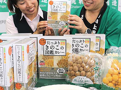 上伊那産キノコたっぷりカレー 3種類使用でレトルト発売