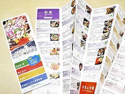 「敦賀ふぐ」提供26店舗を追加 つるが旨いもんマップ