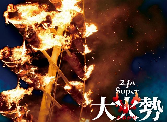 8月4日に行われる「第24回若狭おおいのスーパー大火勢」のチラシ