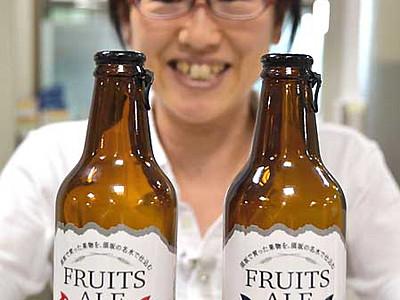 須坂フルーツエールに新しい味 「好みに合わせて楽しんで」