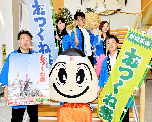 東郷街道おつくね祭への来場を呼び掛ける実行委メンバー=8月4日、福井新聞社