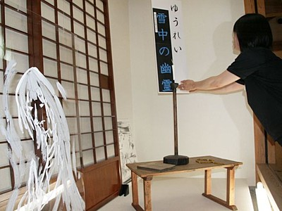 雪譜収録の怪談紹介 鈴木牧之記念館 南魚沼・塩沢