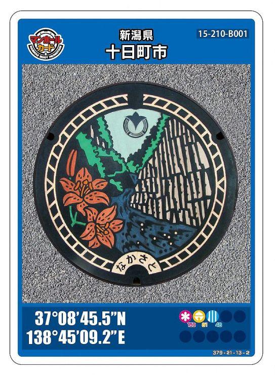 十日町市(旧中里村)のマンホールカード(表)(十日町市提供)