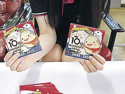 わくたまくんシール1万枚作る 生誕10年記念で和倉温泉観光協など