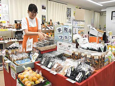 豪雨で被害、買って宇和島支援 姉妹都市の千曲でフェア
