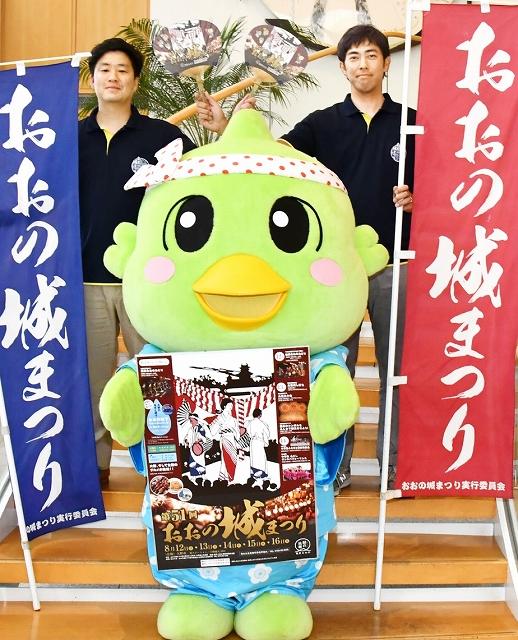 おおの城まつりに来場を呼び掛ける宣伝隊=8月8日、福井県福井市の福井新聞社