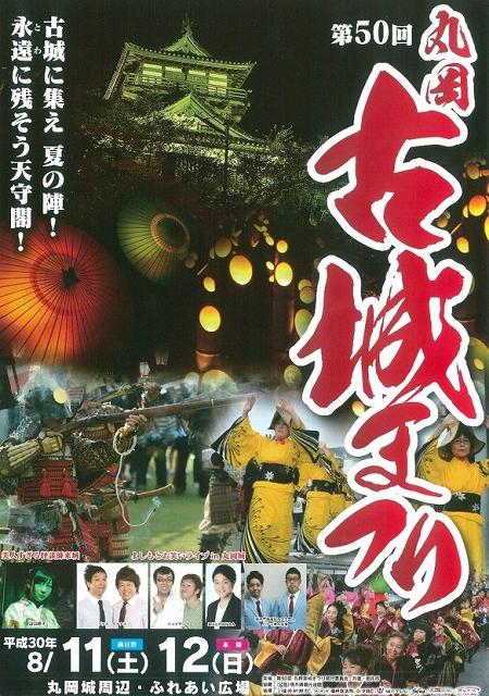 福井県坂井市で開かれる丸岡古城まつりのパンフレット(2018年8月11日、12日開催)