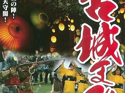 夏の古城でライブや雑貨市 福井県坂井市の丸岡城で11日から祭り