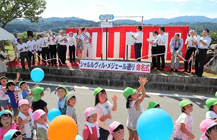 地元の子どもたちが風船を飛ばして祝った「シャルルビル・メジェール通り」の命名式