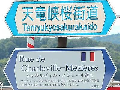 人形劇のまち、友好30年 仏シ市冠した飯田の通り命名式