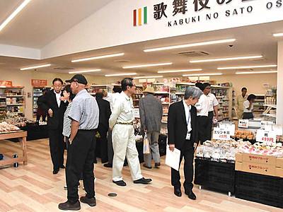 大鹿の道の駅開業、早速盛況 村民らが日用品や食料品購入