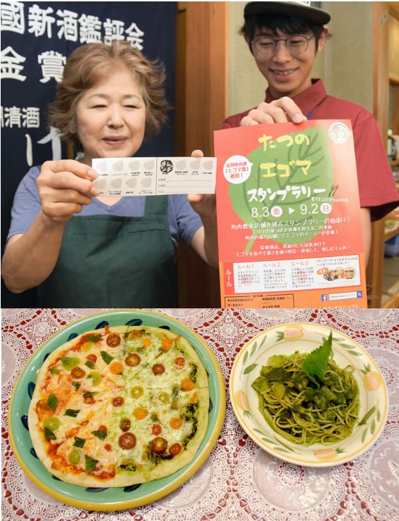 <上>スタンプラリーをPRする山浦さん(右)ら <下>トラットリア・ベガが提供するエゴマの葉をソースにしたパスタとピザ