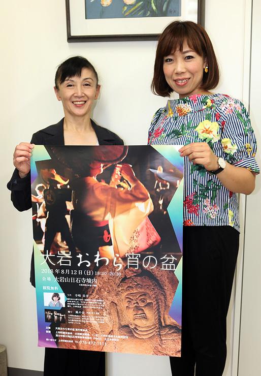 ポスターを手に公演の魅力を話す木下代表(左)と寺崎さん