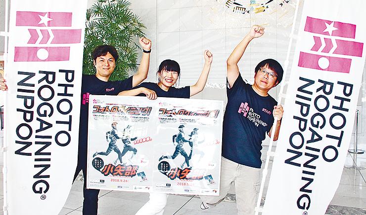 大会をPRする(左から)松本さん、大谷さん、神谷さん=北日本新聞社