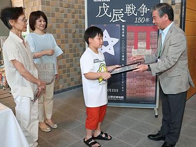 戊辰戦争150年展入場1万人達成 歴史博物館 長岡