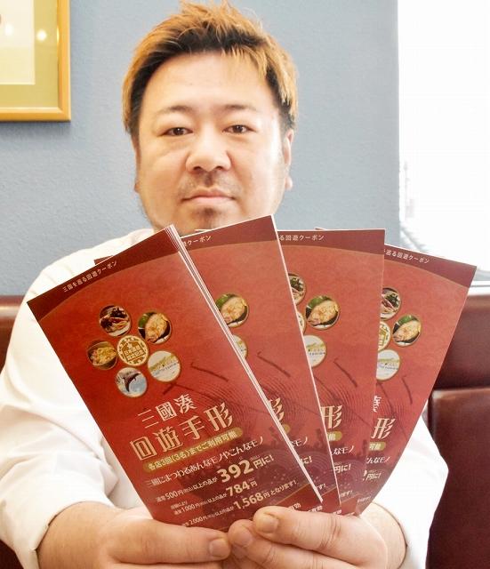 福井県の坂井市三国町地域の飲食店や雑貨店などで割引サービスが受けられる日本遺産認定記念のクーポン冊子「三國湊 回遊手形」