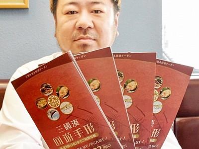 三国湊の魅力、お得に堪能を 坂井市観光連盟がクーポン冊子