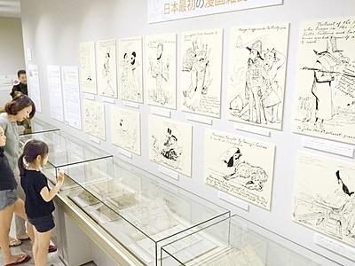 漫画文化の源流たどる 県こども歴史文化館、雑誌など展示