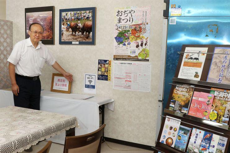 商店街に開設された「と~む」。観光などの相談には金井信雄さんが主に対応する=小千谷市東栄1