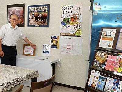 小千谷駅前に観光案内所 商店街と町内会の団体が開設