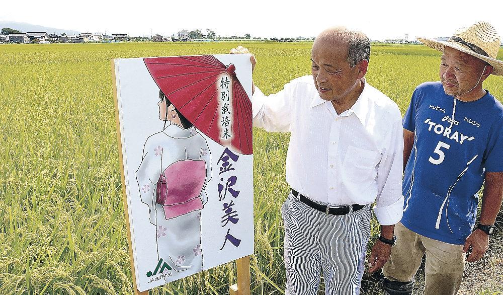 看板を見る田村組合長(左)と福田さん=普正寺町